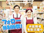 ★入社祝い金1万円GETしよう★ 前払いも可能です!おトクに始めてしっかり稼げます◎