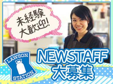 初めての方も安心◎優しい先輩STAFFがしっかりサポート☆シフトも柔軟なので、テストや部活などと両立しながら働けます(*^^*)