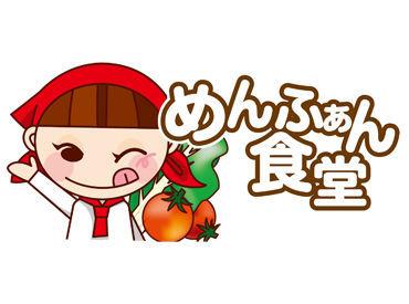 \『心も体もほっとする食堂』◎/ まかない1食なんと180円♪ 一番人気は≪かつ丼≫です!