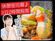 ◆あなたの主婦力をお給料に♪◆ 普段作っている料理が作れればOK! !いつも通り家事をしてお小遣いをGET!