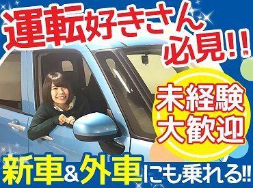 \特典アリ*レンタカー社員割引♪/ 憧れの車や、人気の車もぜ~んぶ お得に借りられる◎ 旅行やちょっとした遠出にも気軽に*