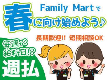 仙台中心部のファミマで働きませんか?フリーター・Wワーカー大歓迎!!給与のお支払い方法も相談にのります!