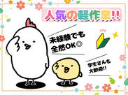 期間限定の短期&単発バイト♪ 人気の軽作業!! どなたでも大歓迎!!