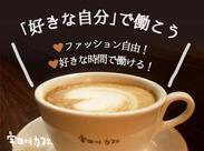 """眠らない街""""渋谷""""で変わらず愛され続ける大人気のカフェ☆  あの『宇田川カフェ』で働けるチャンス! 週3日から働けます!"""