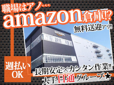 大手amazonの倉庫内での夜勤のお仕事です♪ 軽作業が初めての方も大歓迎☆ 20~60代まで幅広く活躍中ですよ!