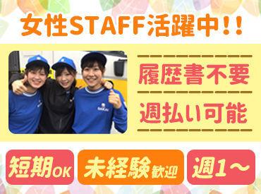 ★NEW STAFF大募集★ ムリなく働ける環境だから、 忙しいフリーターさん、主婦(夫)さんも安心です!◆