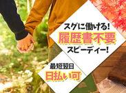 ☆(゚ω゚☆)(☆゚ω゚)☆オモシロいほど稼げちゃう!! 高時給×日払い⇒欲しいものもスグ買えちゃいますよッ◎