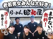 未経験、バイトデビューさんも大歓迎!週1~OKなので、自分のペースで働けるのも魅力的。昭和屋で楽しい仲間たちと働きましょう♪