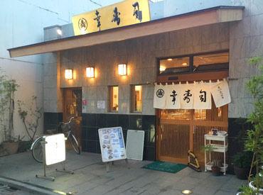≪高円寺駅から徒歩2分≫リニューアルして4年の老舗お寿司屋さん*とっても綺麗なお店です♪自転車&バイク通勤OK◎