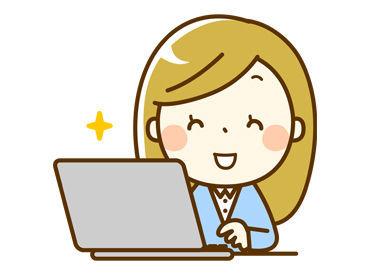 ――☆スキル・経験がなくてもOK☆―― PCの入力作業ができれば大丈夫♪ ExcelやWordに自信がなくても歓迎です◎
