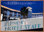 ≪キレイなホテルでお仕事!≫ 人気の横浜エリアと町田の合同募集!!マイカー通勤や自転車通勤OKなので便利♪