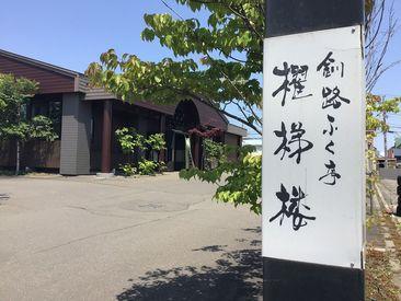 釧路ふく亭の姉妹店* 店内もとっても広々としていて落ち着いた空間★ オシャレな和食ダイニングで働きませんか?