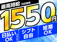 月収30万円=日収1万5500円×20日勤務★免許ナシで始める高収入ワーク