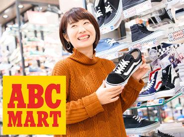 【販売スタッフ】靴にあうファッションセンスも働くうちに自然と身に付く♪*«シューズ専門店国内シェアNo.1»のABC-MARTでNewバイト★