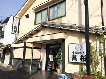\南海岸和田駅から歩いて3分/ 「学校帰りにそのままバイトに。」短時間でもOKだから、そんな働き方もできますよ♪