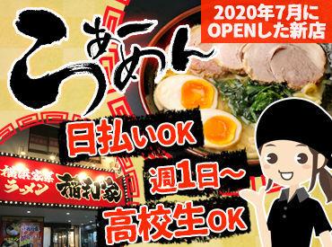 新居浜市内では貴重な横浜家系ラーメン.+* 楠中央通り沿いに2020年7月にオープンした新店舗!!