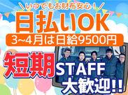 3月・4月は日給9500円にUP!!お財布ホクホク♪チームワークが大切なので、先輩スタッフが未経験でもしっかりフォローします★