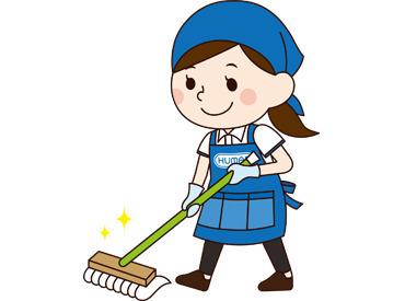 【清掃スタッフ】いつものお掃除がお仕事になります♪週1日~OK★夜勤は時給UP!<扶養控除内勤務も可能です>