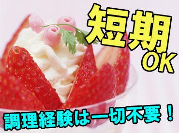 """【デザートの製造補助】≪人気のデザートを作ってみませんか?≫未経験歓迎★ライン作業なのでカンタン♪""""3ヶ月間の短期""""もOKなので、お気軽に!"""