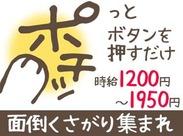 「ポチッ」とな。 ボタンを押して動作確認。面倒くさくないシゴトで時給1200円~最大1950円。