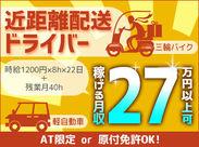 【高月収】残業無しでも月収21万円以上可! 三輪バイクでの配送もあるから、原付免許も活かせます♪