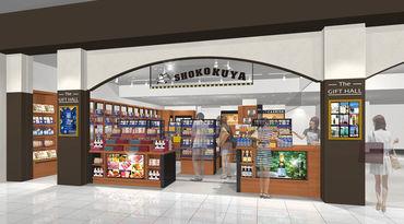 [関西初出店の新業態] 当店オリジナルのお土産、入手困難なお酒、地元で人気の食パンなどを取り揃える関西初のギフトショップ♪
