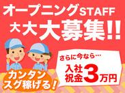 <<オープニングSTAFF大募集♪>> NEW OPENの藤沢営業所! 採用率もぐーーんとUP☆彡 同期がたくさんで馴染みやすい◎