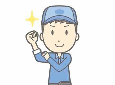 ≪男性活躍中!!≫ 力仕事で、汗かいて稼ぎましょう!! 時給1200円以上確定!効率よく稼げます♪