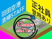 成田空港でのレアバイト♪深夜は時給1438円でガッツリ稼ぎたい方におススメです◎ ※イメージ