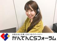 かんでんCSフォーラムは、 関西のインフラを支える、関西電力のグループ会社です。