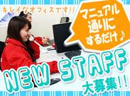 NEW STAFF大募集♪しっかりとしたマニュアルがあるのでご安心くださいね◎20代~40代スタッフが活躍中♪