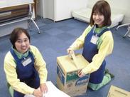 梱包のお手伝いをしたり、軽いものから運んだり…あなたのできることからお任せします!まずはお気軽にご応募ください★