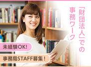 勤務地は、通勤も便利な「永田町」 官公庁が立ち並ぶ日本の中心地で働いてみませんか♪ 学生・主婦(夫)・未経験者も歓迎致します