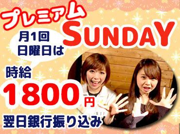 【店舗STAFF】>>『プレミアムSUNDAY』が始まるよ☆*゜▼月1回、日曜日は時給1800円!!▼《日払い》翌日振り込み!\まずは気軽に登録へGo /