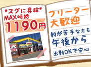 ★BOOK OFF 青森東バイパス店★ 未経験からでも頑張れば、時給1190円も!フリーターさん大活躍中♪