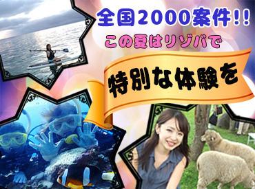【リゾートSTAFF】\第2のふるさと、見つけに行こう♪/北海道~沖縄までお好きな場所にプチ移住★気になる土地で住込みバイト★新しい出会いGET