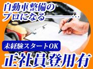 ▼補助業務からスタートできるので 未経験や資格がない方も大歓迎です◎ 自動車整備士の資格をお持ちの方は活かせます!