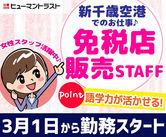 接客経験や外国語スキルを活かせます◎ 時給1080円の、稼げる販売ワーク! 人気の新千歳空港で働けるチャンス☆
