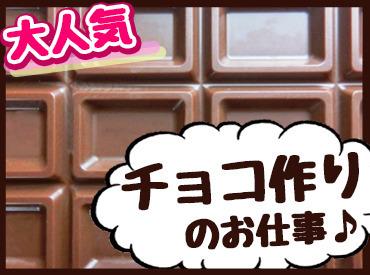 【包装STAFF】大人気♪チョコレート工場でお仕事◎カンタン軽作業始めませんか?絶対後悔させません!頼れる採用担当がココにいます。