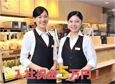 【カフェSTAFF】★○o。人気のカフェバイト♪。o○★なんと…入社祝い金支給あり◎>>5万円!!お財布が簡単に潤います♪サクッと短時間勤務OK◎