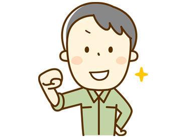 未経験の方も大歓迎! 当社スタッフがお仕事前のフォローだけでなく、 ご勤務中の相談にもバッチリ対応します★