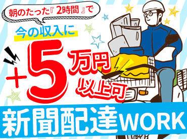 毎日50名程度のスタッフが米沢市内で配達しています◎ この輪に加わって、一緒にチャレンジしてみませんか♪