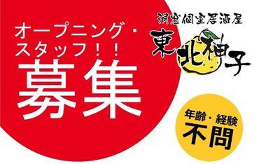 * New Open !! * 仙台駅側から1つ目のアーケードを抜けて 右に曲がればスグ!!地下1Fにあります♪ 通いやすさや周辺の利便性も◎