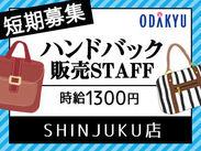 ≪小田急百貨店・新宿店≫で働こう♪素敵なハンドバッグを選ぶ、サポートのお仕事をお願いします!