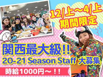 関西最大級のスノーリゾート奥伊吹!短期は1か月~OK!無料待遇多数あり!しっかり貯まる&友だちいっぱいできる!