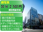 <給与は即日支給>綺麗なオフィスで女性スタッフが対応します。新宿にお立ち寄りの際は是非!30分で2500円のお仕事です。