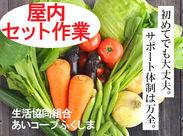 ≪初めてさん歓迎!≫お野菜やお惣菜のセットなど、屋内の作業♪難しい作業はありません♪初めてでもスグに慣れますよ★