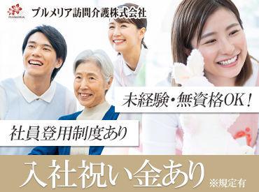 関東圏を中心に 介護や保育に関する事業を行っています。 産休・育休取得実績等もあり 長期的に安定して働ける会社です。