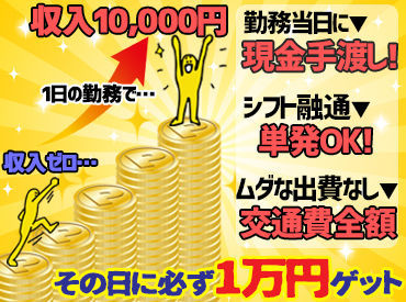 """このCHANCEを逃したら…後悔する!! \月収27万円以上も可能!!/ ▼スグに給料が受け取れる…!!▼ ≪""""即日払い""""×""""現金手渡し""""≫"""