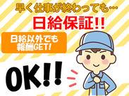 初回5勤務終了時にクオカード3000円プレゼント!日給以外でも報酬GET!